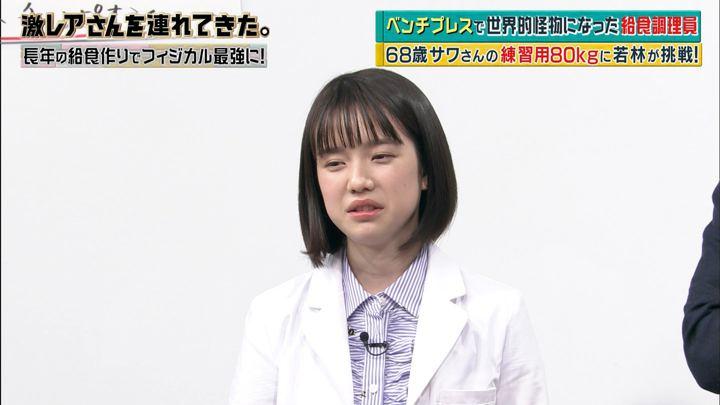 2018年04月09日弘中綾香の画像13枚目