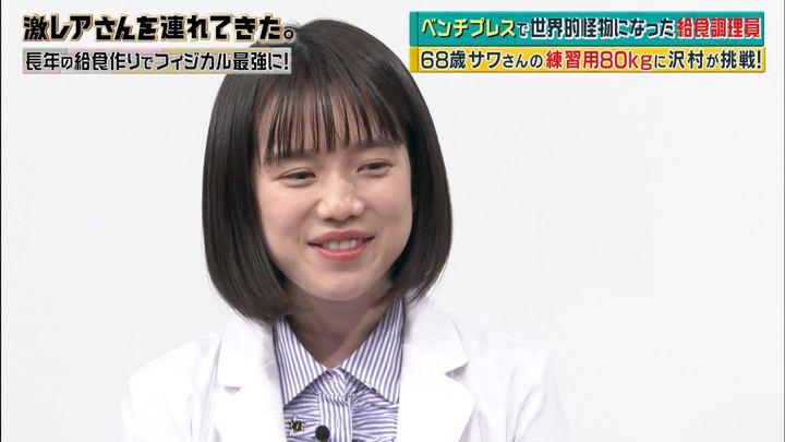 2018年04月09日弘中綾香の画像15枚目