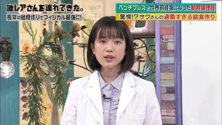 2018年04月09日弘中綾香の画像16枚目