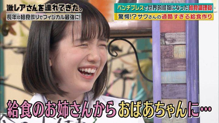 2018年04月09日弘中綾香の画像17枚目