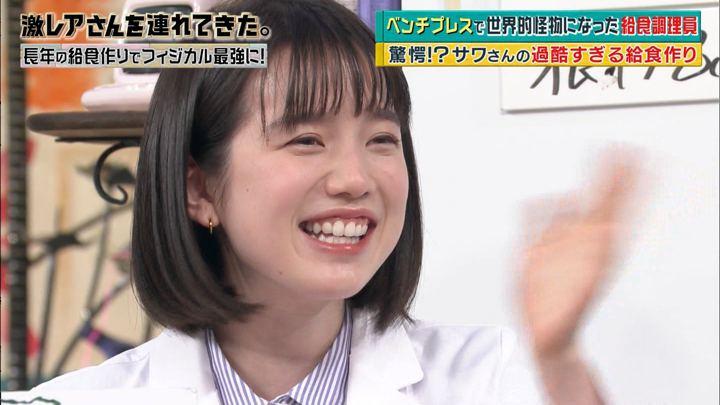 2018年04月09日弘中綾香の画像18枚目