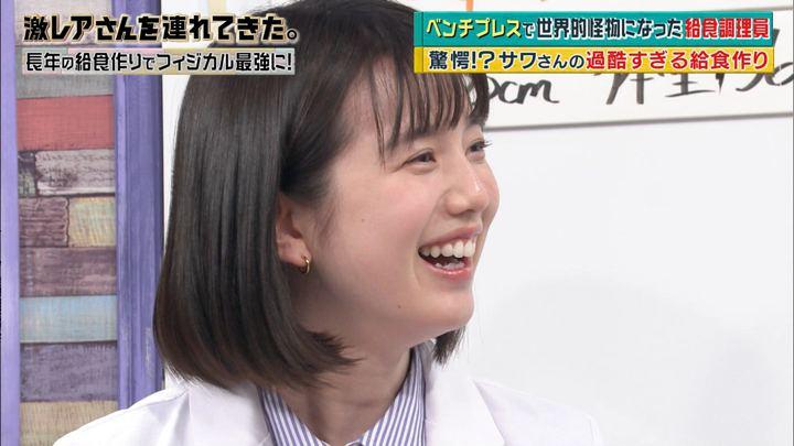 2018年04月09日弘中綾香の画像19枚目