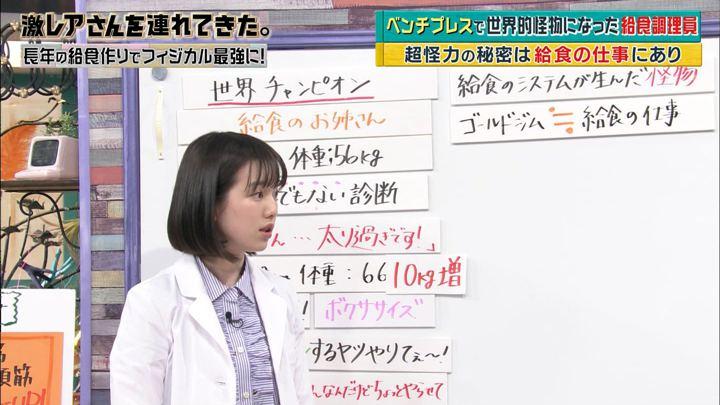 2018年04月09日弘中綾香の画像24枚目