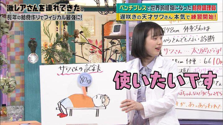 2018年04月09日弘中綾香の画像26枚目
