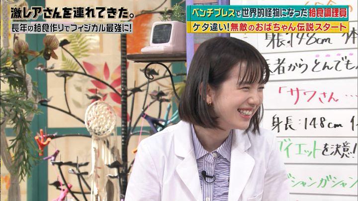 2018年04月09日弘中綾香の画像29枚目