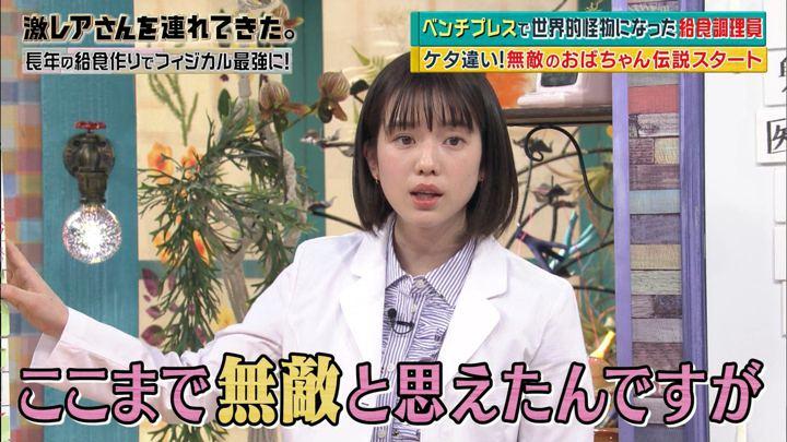 2018年04月09日弘中綾香の画像30枚目