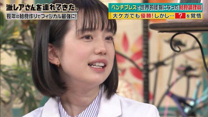 2018年04月09日弘中綾香の画像32枚目