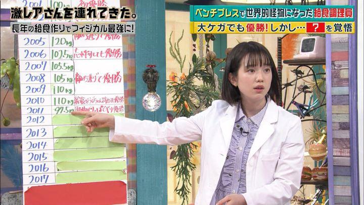 2018年04月09日弘中綾香の画像33枚目