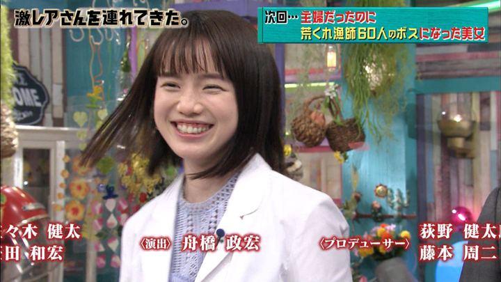 2018年04月09日弘中綾香の画像39枚目