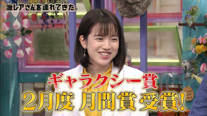 2018年04月16日弘中綾香の画像04枚目