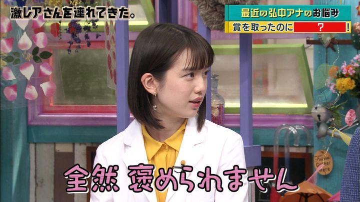 2018年04月16日弘中綾香の画像05枚目