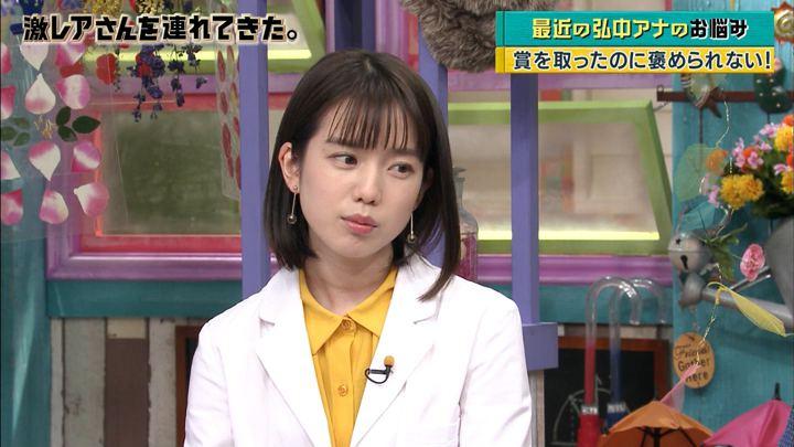 2018年04月16日弘中綾香の画像06枚目