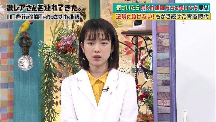 2018年04月16日弘中綾香の画像09枚目