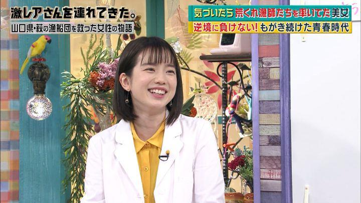 2018年04月16日弘中綾香の画像12枚目