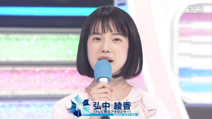 2018年04月20日弘中綾香の画像07枚目