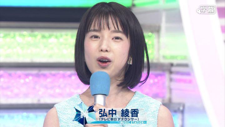 2018年04月27日弘中綾香の画像10枚目
