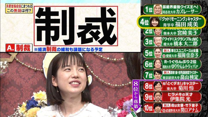 2018年05月14日弘中綾香の画像01枚目