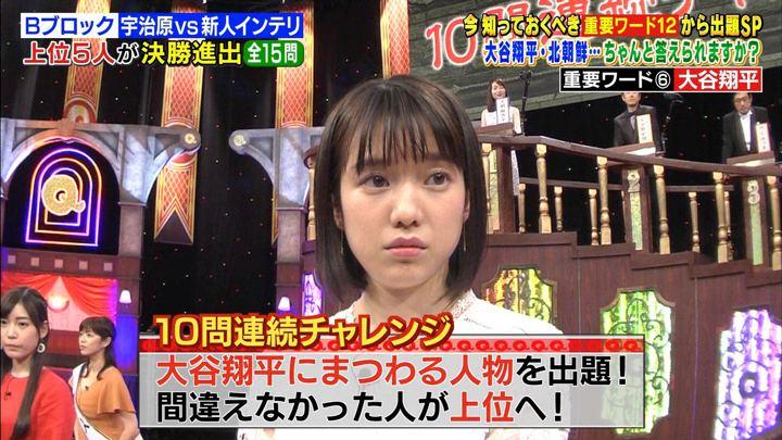 2018年05月14日弘中綾香の画像03枚目