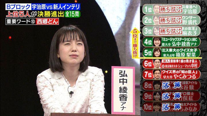 2018年05月14日弘中綾香の画像14枚目