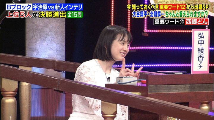 2018年05月14日弘中綾香の画像17枚目