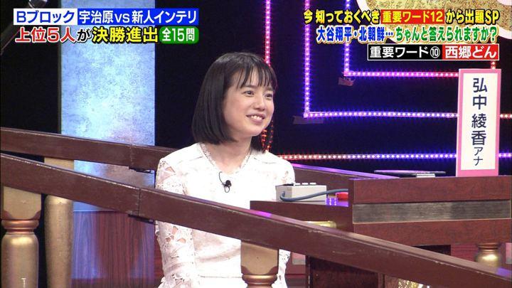 2018年05月14日弘中綾香の画像18枚目