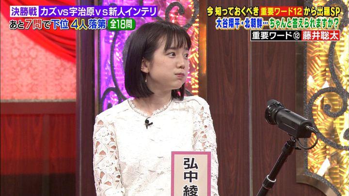 2018年05月14日弘中綾香の画像23枚目