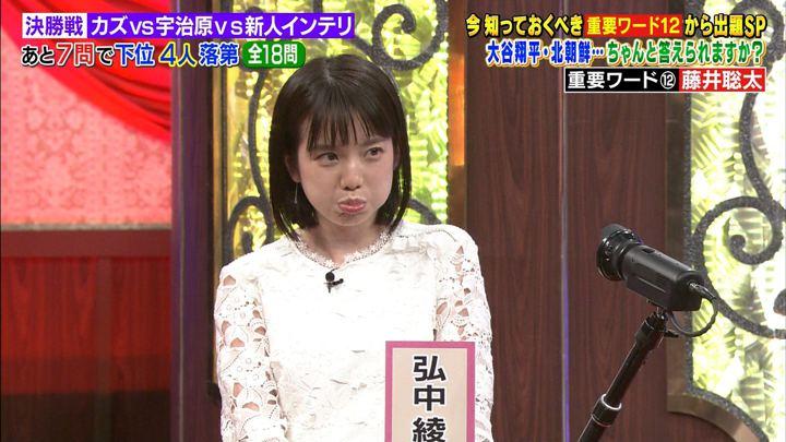 2018年05月14日弘中綾香の画像25枚目