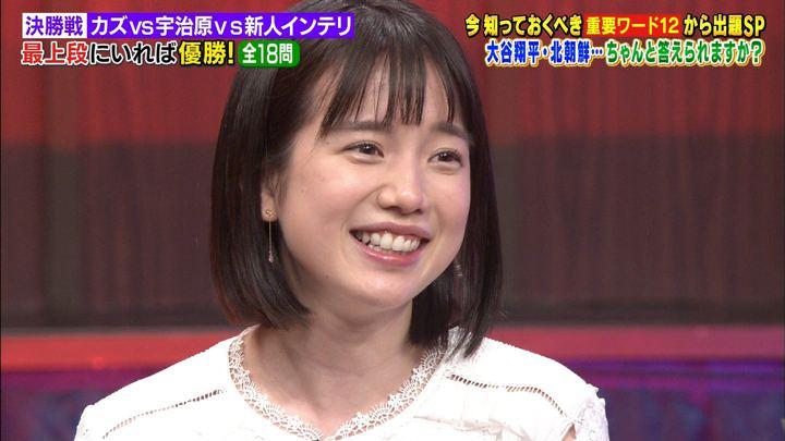 2018年05月14日弘中綾香の画像38枚目