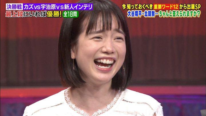 2018年05月14日弘中綾香の画像39枚目
