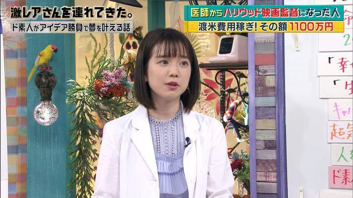 2018年05月14日弘中綾香の画像47枚目