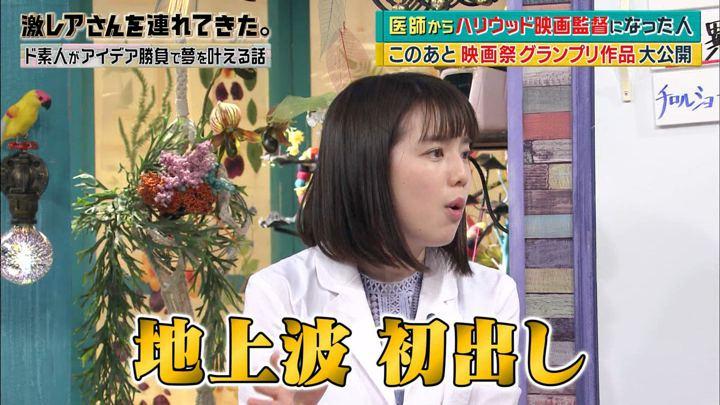 2018年05月14日弘中綾香の画像52枚目