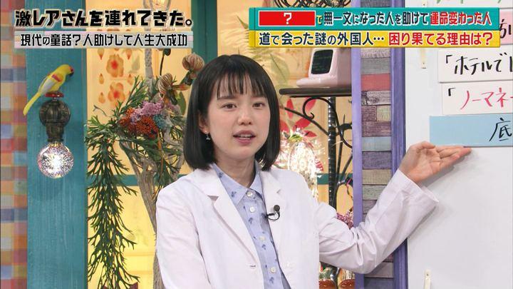 2018年05月21日弘中綾香の画像25枚目