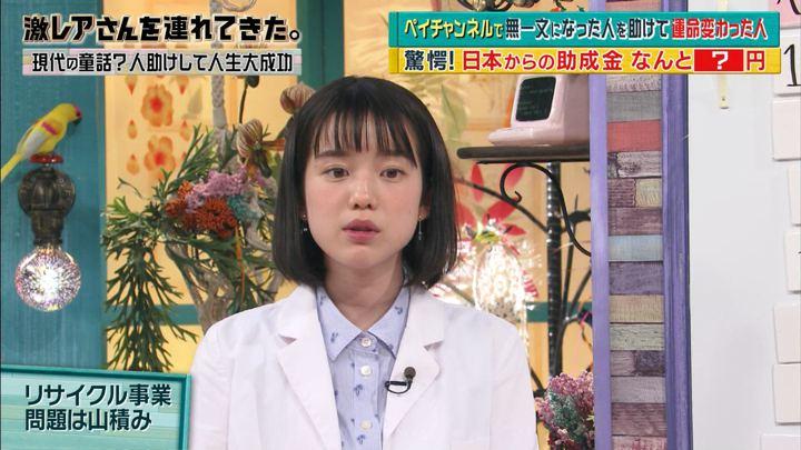 2018年05月21日弘中綾香の画像29枚目
