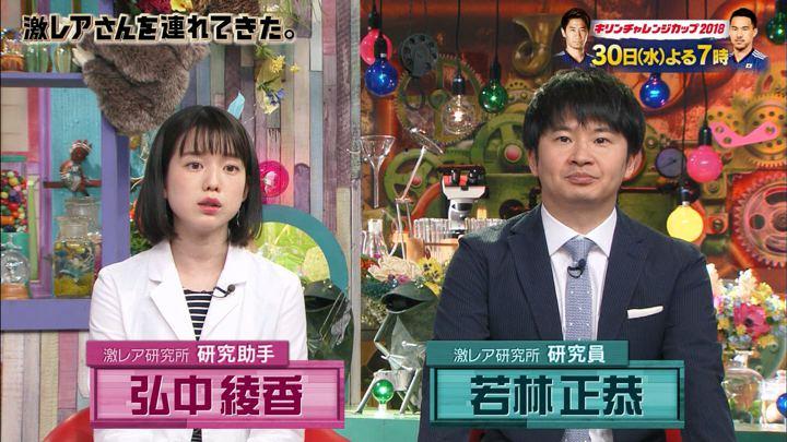 2018年05月28日弘中綾香の画像01枚目