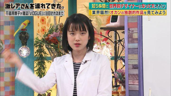 2018年05月28日弘中綾香の画像09枚目