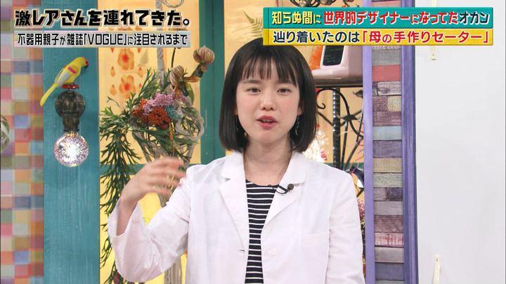 2018年05月28日弘中綾香の画像18枚目