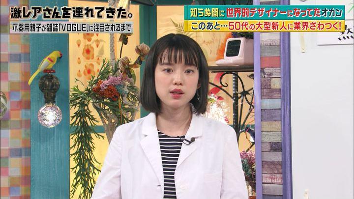 2018年05月28日弘中綾香の画像20枚目
