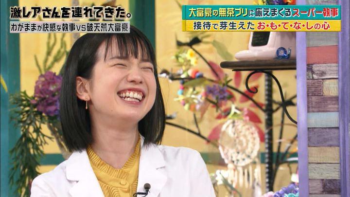 2018年06月04日弘中綾香の画像08枚目