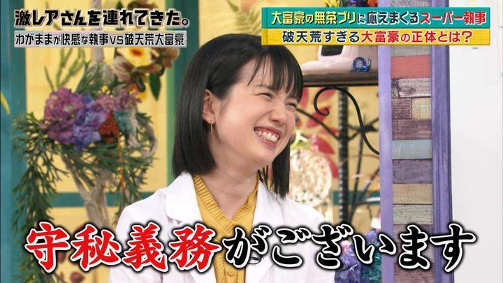 2018年06月04日弘中綾香の画像20枚目