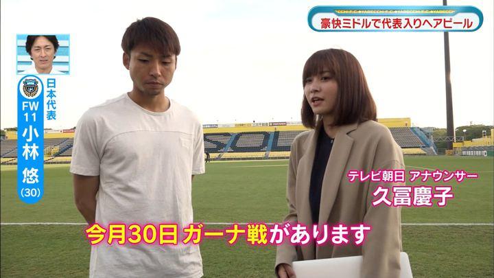 2018年05月13日久冨慶子の画像03枚目