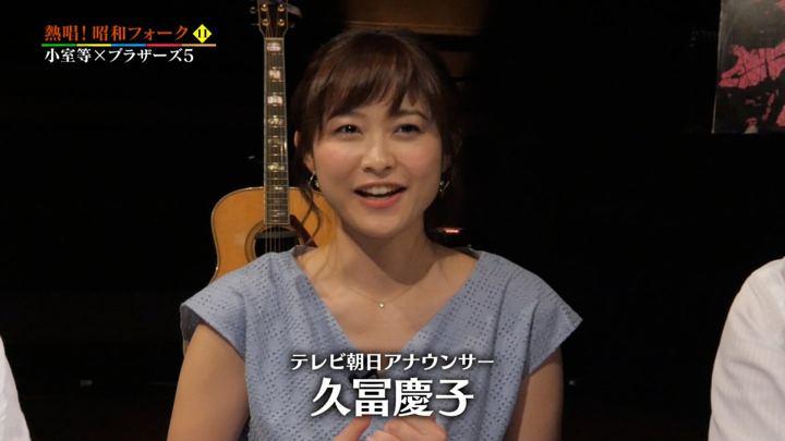 2018年05月20日久冨慶子の画像01枚目