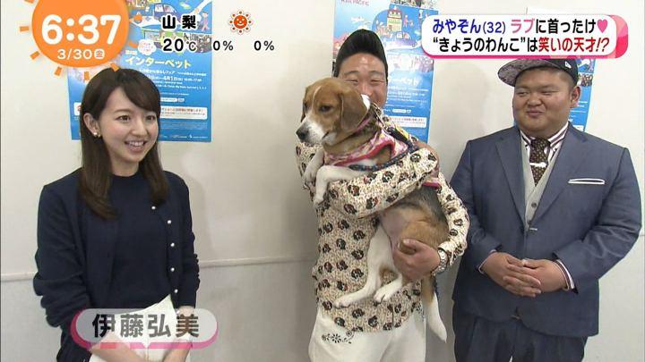 2018年03月30日伊藤弘美の画像01枚目