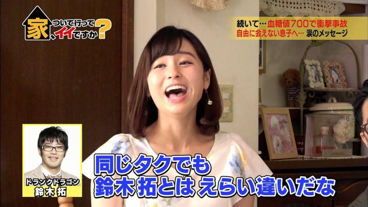 2018年05月09日角谷暁子の画像01枚目