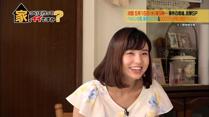2018年05月09日角谷暁子の画像12枚目