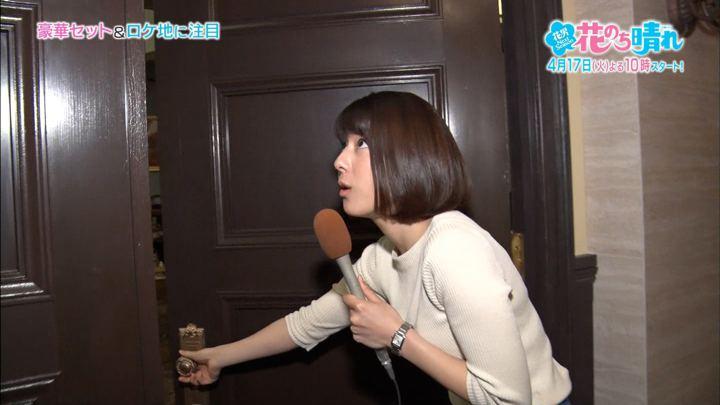 2018年04月07日上村彩子の画像02枚目