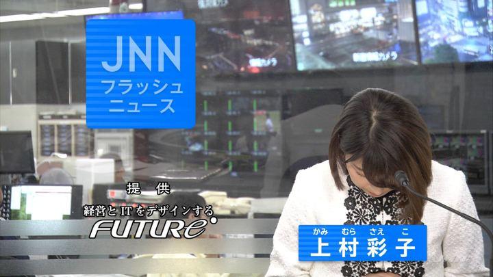 2018年04月17日上村彩子の画像02枚目