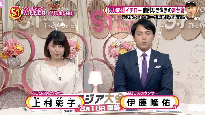 2018年05月05日上村彩子の画像02枚目