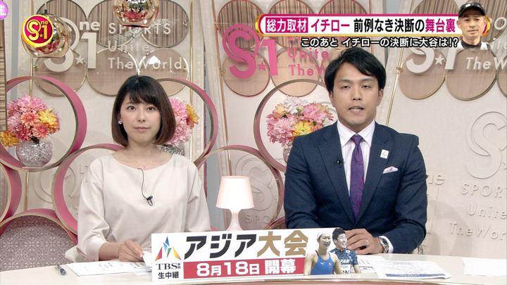 2018年05月05日上村彩子の画像04枚目