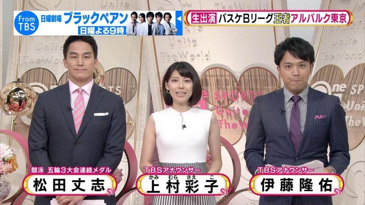 2018年05月26日上村彩子の画像03枚目