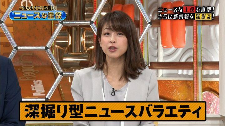 2018年03月31日加藤綾子の画像04枚目